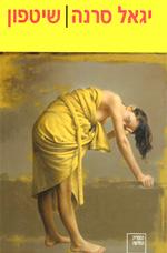 שיטפון - יגאל סרנה (2005)