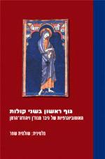 גוף ראשון בשני קולות: האוטוביוגרפיות של גיבר מנוזן והרמן היהודי