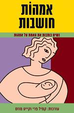 אמהות חושבות:נשים כותבות את האמת על אמהות