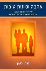 אהבה וכוונות טובות – מדריך לקשר הזוגי והשפעתו על האיכות ההורית