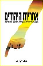 אחריות היהודים - הפרדת החינוך מהמדינה כפתרון מודרני לקיום היהדות