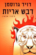דויד גרוסמן משוחח על ספרו החדש דבש אריות - סיפור שמשון.