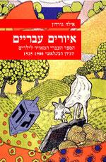 איורים עבריים, הספר העברי המאויר לילדים העידן הבינלאומי 1900 - 1925