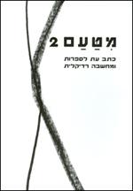 תוצאת תמונה עבור מטעם יצחק לאור