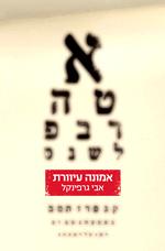 אמונה (עיורת) עיוורת