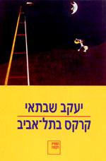 קרקס בתל - אביב