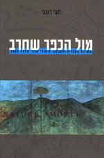 מול הכפר שחרב - עמדות פוליטיות כלפי הסכסוך היהודי-ערבי בשירה העברית, 1929 - 1967