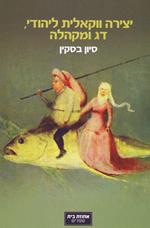 יצירה ווקאלית ליהודי, דג ומקהלה