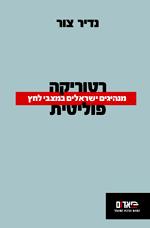 רטוריקה פוליטית, מנהיגים  ישראלים  במצבי  לחץ