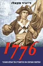1776 - המלחמה ששינתה את ההיסטוריה של העולם המערבי