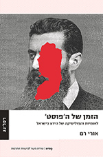 הזמן של הפוסט - לאומיות והפוליטיקה של הידע בישראל