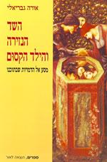 השד הנזירה והילד הקסום