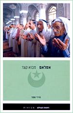 אסלאם (איסלם) מבוא קצר