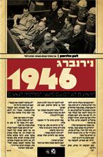 נירנברג 1946 - הראיונות הגנוזים עם פושעי המלחמה הנאצים