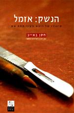 הנשק: אזמל, סיפורו של רופא צצני תחת אש