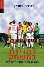 זהויות במשחק - כדורגל ערבי במדינה יהודית
