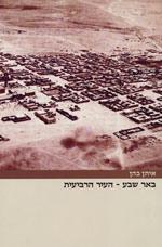 באר שבע – העיר הרביעית
