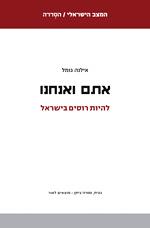 אתם ואנחנו: להיות רוסים בישראל