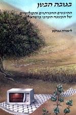 בגובה הבטן – ההיבטים החברתיים והפוליטיים של המטבח הערבי בישראל