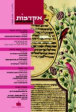 אקדמות יז - כתב עת למחשבה יהודית