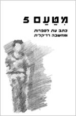 מטעם 5 - כתב עת לספרות ומחשבה רדיקלית
