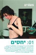 מסמרים - גליון 01 יחסים (רבעון לפרוזה עברית)