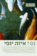 מסמרים - איזה יופי, גליון 3 (03)