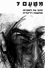 מטעם 7 - כתב עת לספרות ומחשבה רדיקלית