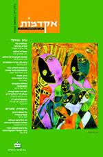 אקדמות יח, כתב עת למחשבה יהודית