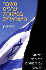 משבר ערכים בסיפורת הישראלית