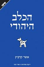 הכלב היהודי - דער יידישער הונט
