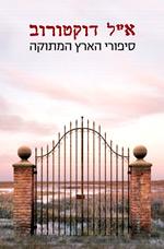 סיפורי הארץ המתוקה