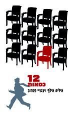 12 שנים-עשר כסאות