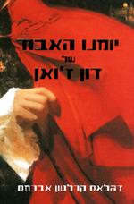 יומנו האבוד של דון זואן