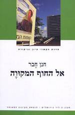 אל החוף המקווה - הים בתרבות העברית