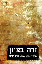זרה בציון: שירים 1984-2006