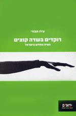 רוקדים בשדה קוצים -  העידן החדש בישראל