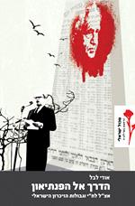 הדרך אל הפנתיאון: אצל, לחי וגבולות הזיכרון הישראלי