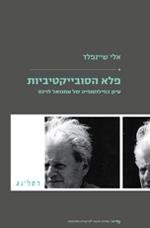 פלא הסובייקטיביות - עיון בפילוסופיה של עמנואל לוינס