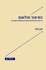 הסיפור והלאום, קריאות ביקורתיות בקאנון הסיפורת העברית