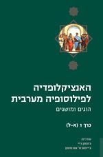 האנציקלופדיה לפילוסופיה מערבית  - כרך 1