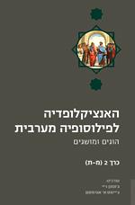 האנציקלופדיה לפילוסופיה מערבית  - כרך 2