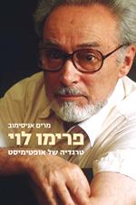 פרימו לוי