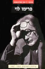 פרימו לוי - שיחות וראיונות 1987-1963