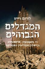 המגדלים הגבוהים - 11 בספטמבר, אלקאעידה וכישלון המודיעין האמריקני