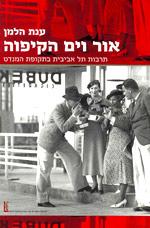 אור וים הקיפוה: תרבות תל אביבית בתקופת המנדט