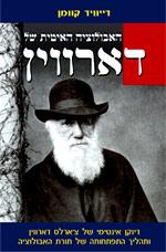 האבולוציה האיטית של דארווין