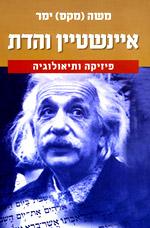 איינשטיין והדת