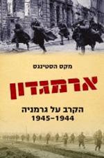 ארמגדון - הקרב על גרמניה: 1944-1945