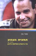 תמצית געגוע - סיפורו של ארז גרשטיין והמלחמה בלבנון